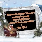 Karácsonyi és újévi köszöntés – 2016.